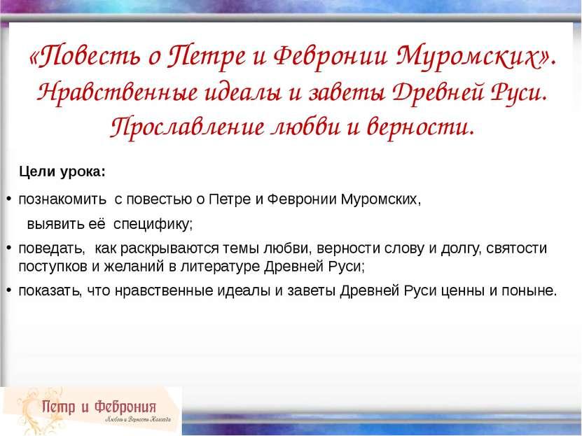 «Повесть о Петре и Февронии Муромских». Нравственные идеалы и заветы Древней ...
