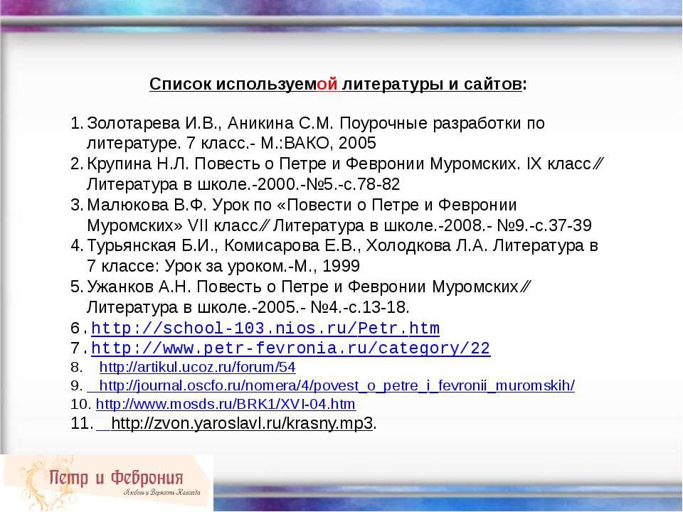 Список используемой литературы и сайтов: Золотарева И.В., Аникина С.М. Поуроч...
