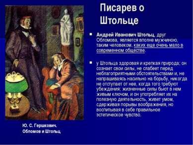 Писарев о Штольце Андрей Иванович Штольц, друг Обломова, является вполне мужч...