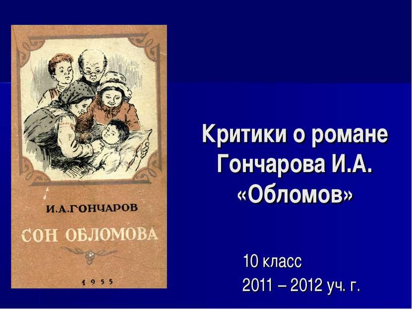 Критики о романе Гончарова И.А. «Обломов» 10 класс 2011 – 2012 уч. г.