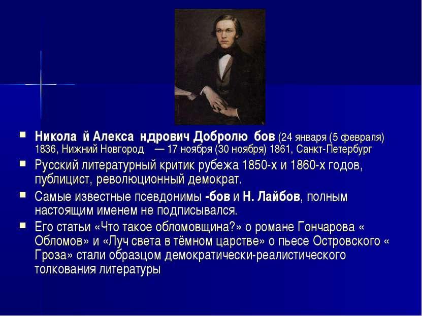Никола й Алекса ндрович Добролю бов (24января (5 февраля) 1836, Нижний Новго...