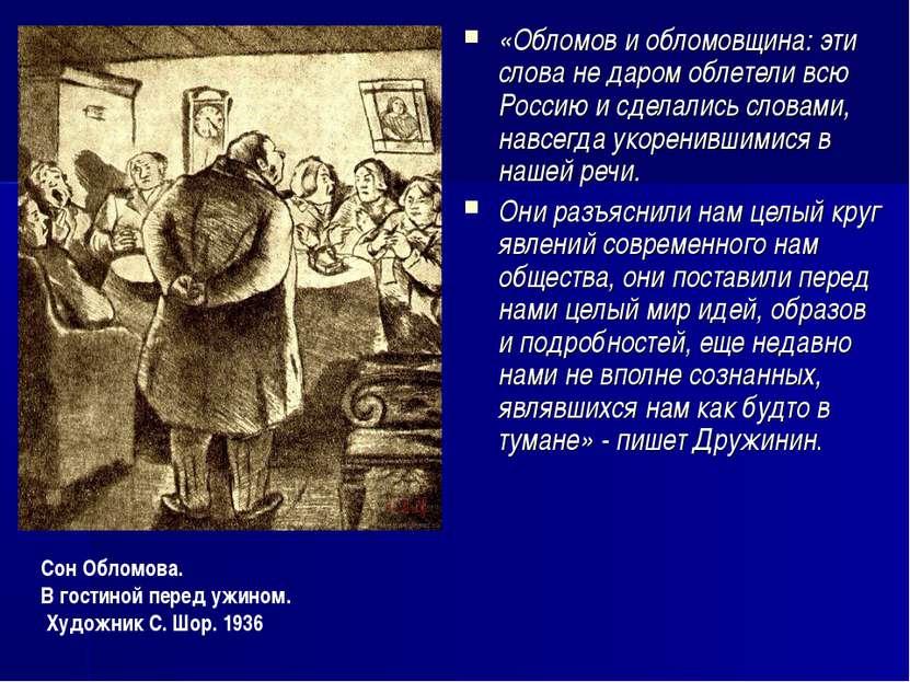 «Обломов и обломовщина: эти слова не даром облетели всю Россию и сделались сл...