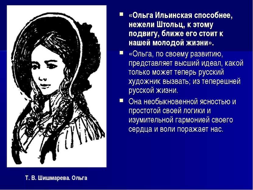 «Ольга Ильинская способнее, нежели Штольц, к этому подвигу, ближе его стоит к...