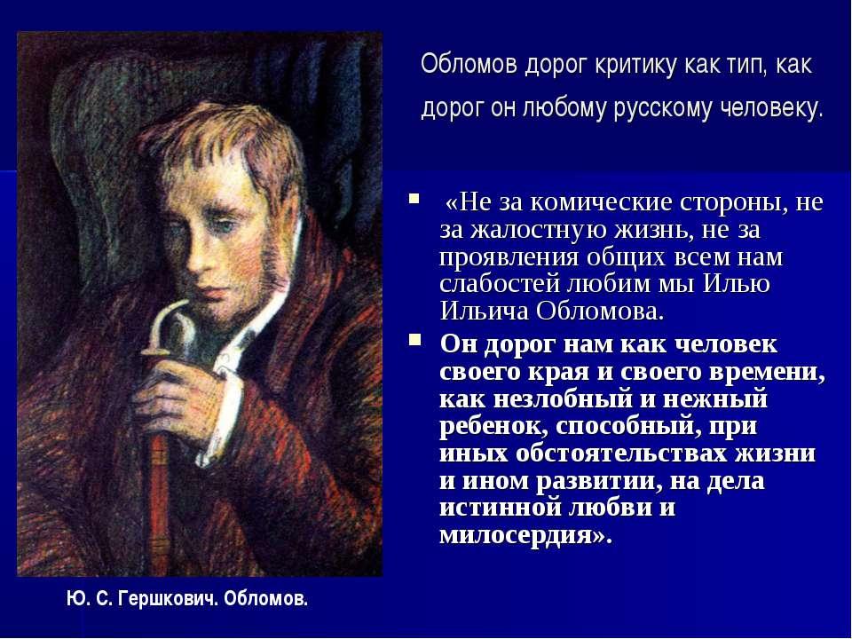 Обломов дорог критику как тип, как дорог он любому русскому человеку. «Не за ...