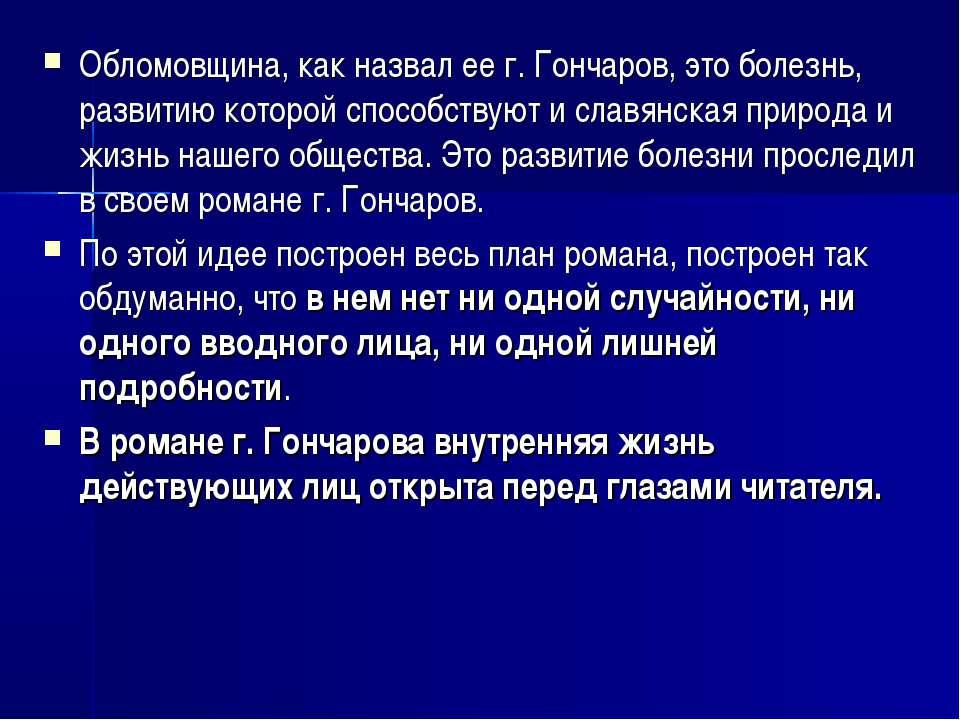 Обломовщина, как назвал ее г. Гончаров, это болезнь, развитию которой способс...