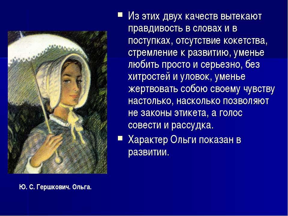 Из этих двух качеств вытекают правдивость в словах и в поступках, отсутствие ...