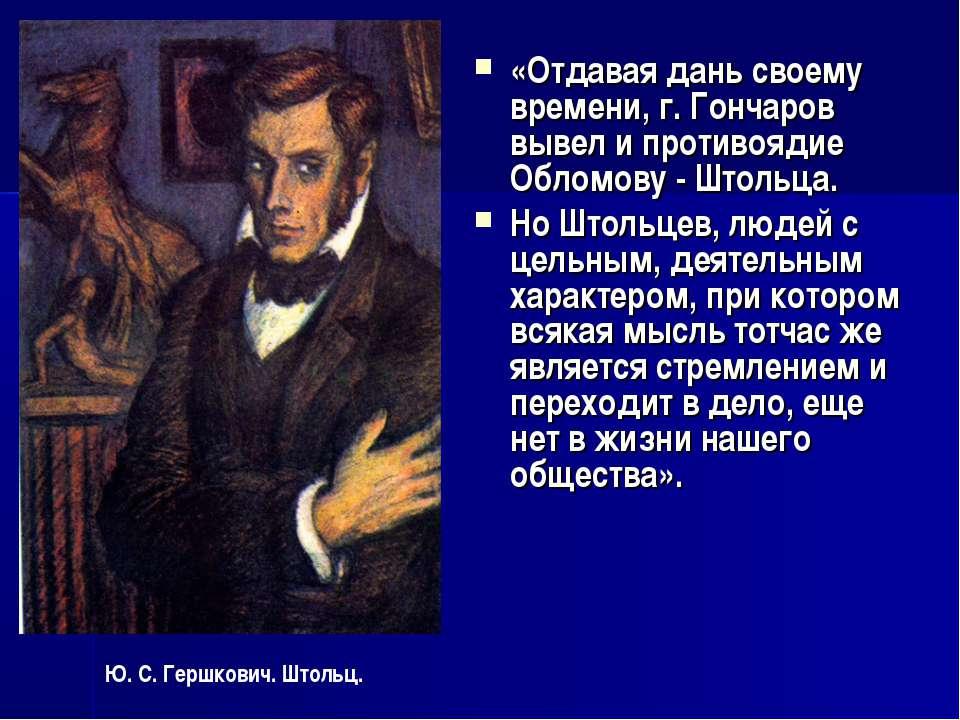 «Отдавая дань своему времени, г. Гончаров вывел и противоядие Обломову - Штол...