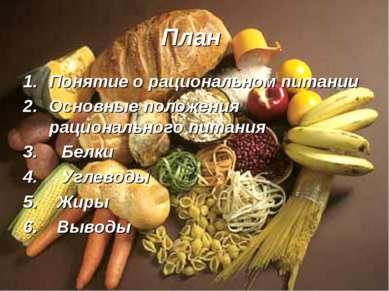 План Понятие о рациональном питании Основные положения рационального питания ...