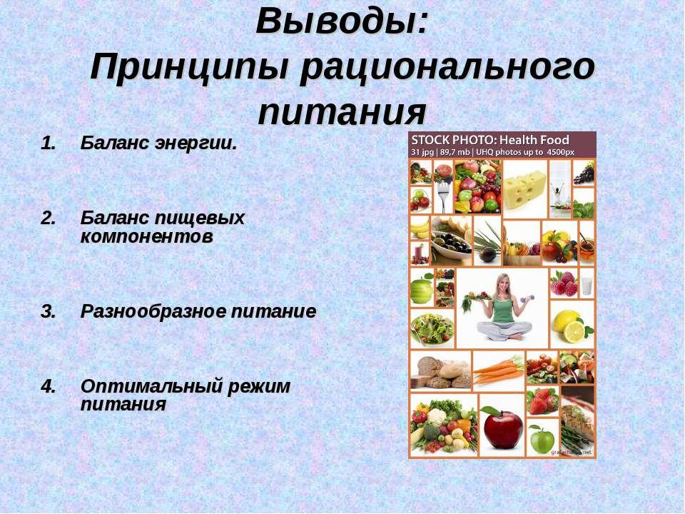 Выводы: Принципы рационального питания Баланс энергии. Баланс пищевых компоне...