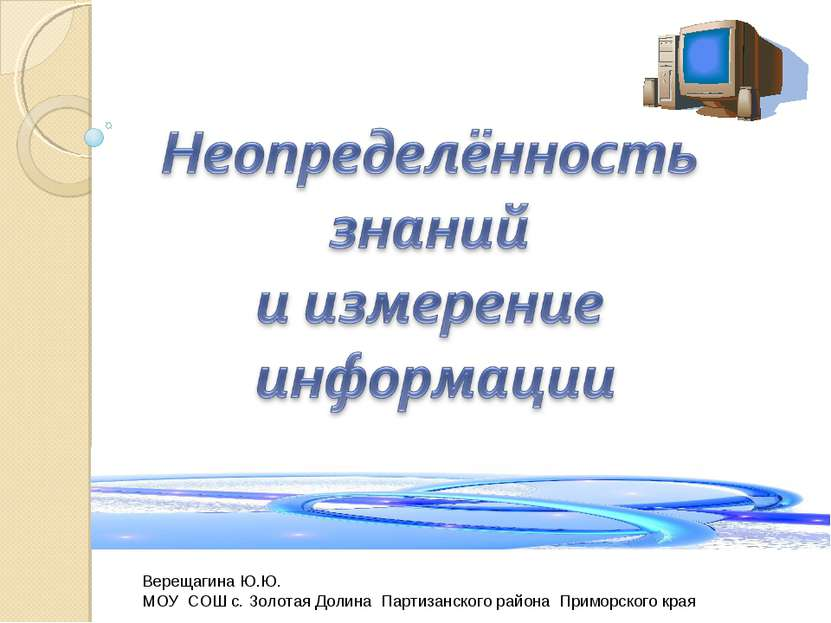Верещагина Ю.Ю. МОУ СОШ с. Золотая Долина Партизанского района Приморского края