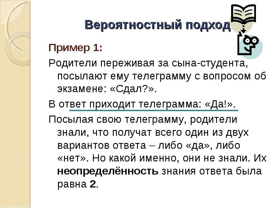 Вероятностный подход Пример 1: Родители переживая за сына-студента, посылают ...