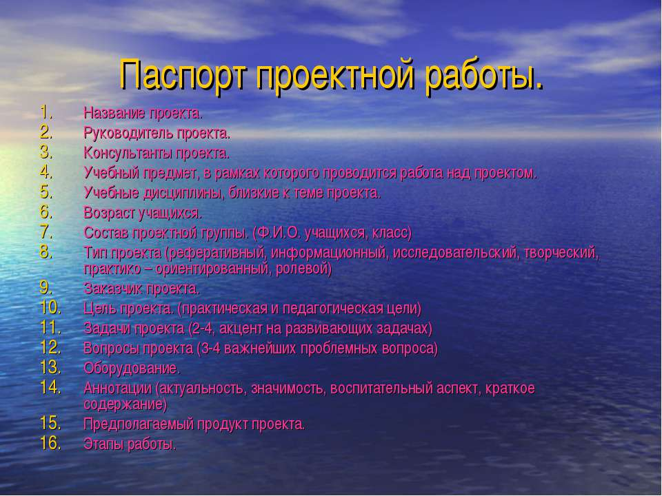 Паспорт проектной работы. Название проекта. Руководитель проекта. Консультант...
