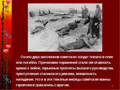 * Около двух миллионов советских солдат попало в плен или погибло. Причинами ...