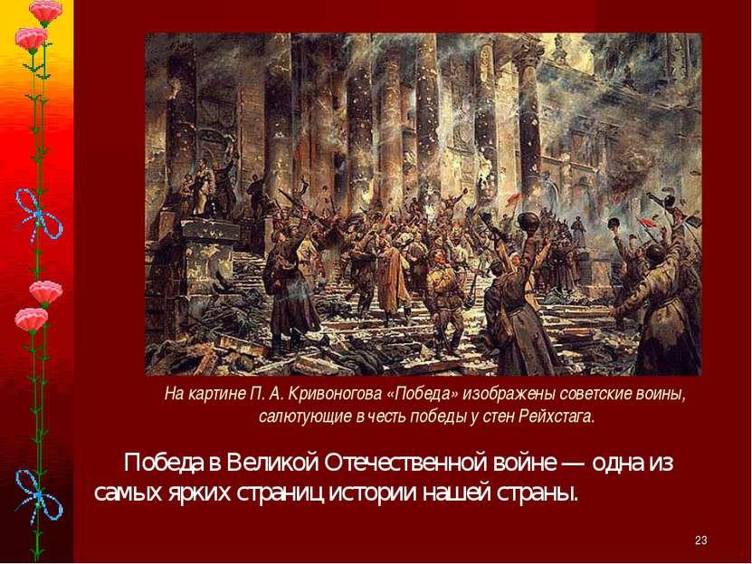 * Победа в Великой Отечественной войне — одна из самых ярких страниц истории ...