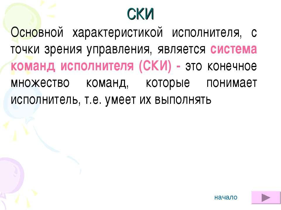 СКИ Основной характеристикой исполнителя, с точки зрения управления, является...