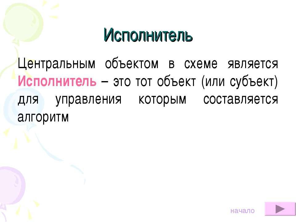 Исполнитель Центральным объектом в схеме является Исполнитель – это тот объек...