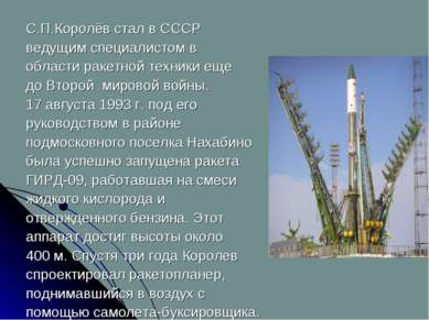 С.П.Королёв стал в СССР ведущим специалистом в области ракетной техники еще д...