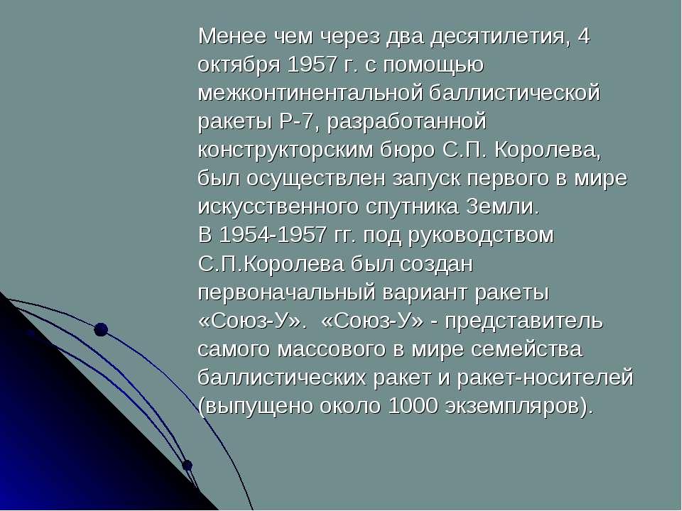 Менее чем через два десятилетия, 4 октября 1957 г. с помощью межконтинентальн...