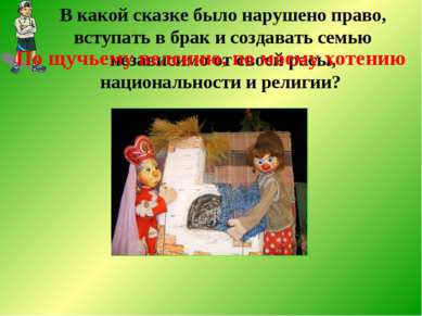 В какой сказке было нарушено право, вступать в брак и создавать семью независ...