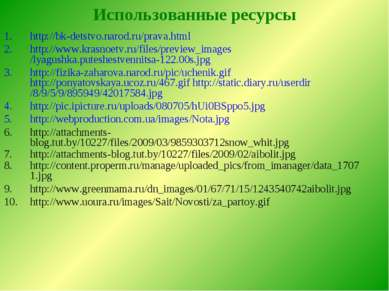Использованные ресурсы http://bk-detstvo.narod.ru/prava.html http://www.krasn...