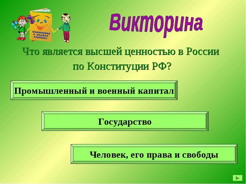 Что является высшей ценностью в России по Конституции РФ? Человек, его права ...