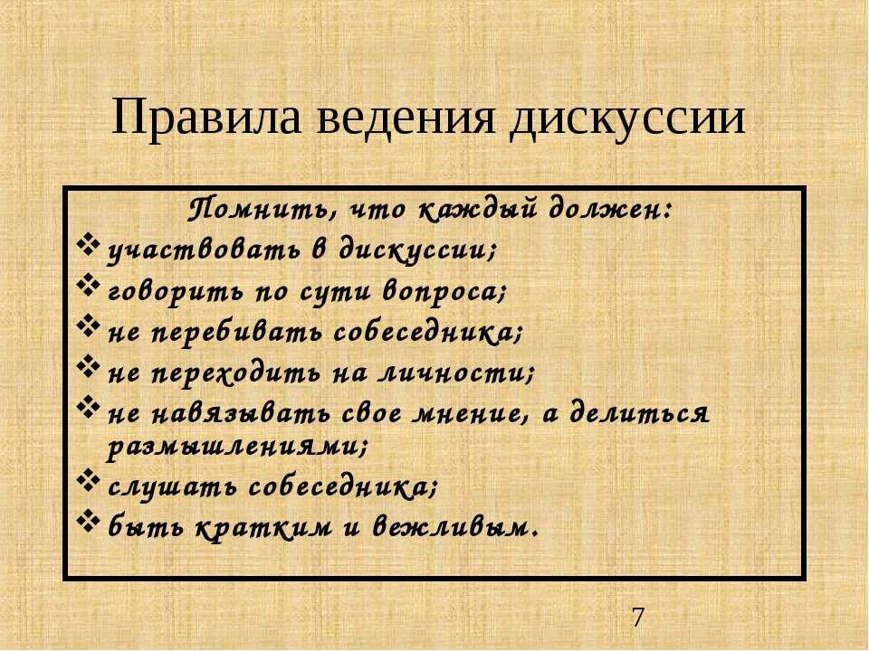 Правила ведения дискуссии Помнить, что каждый должен: участвовать в дискуссии...