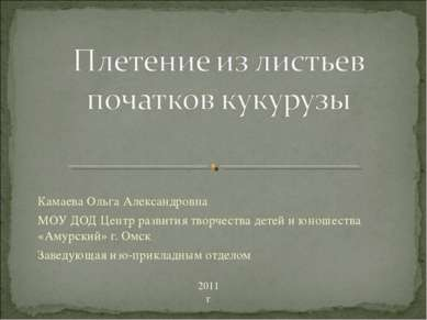 Камаева Ольга Александровна МОУ ДОД Центр развития творчества детей и юношест...