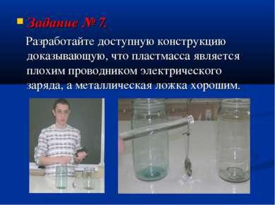 Задание № 7. Разработайте доступную конструкцию доказывающую, что пластмасса ...