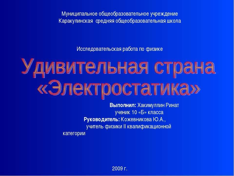 Муниципальное общеобразовательное учреждение Каракулинская средняя общеобразо...