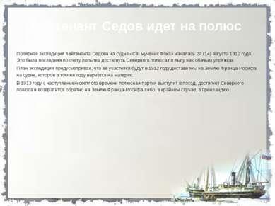 Проводы экспедиции Г. Я. Седова к Северному полюсу в Архангельске. 1912 год