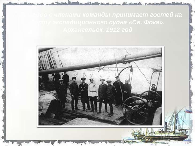 На судне «Михаил Суворин» («Св. Фока»). Слева направо: начальник экспедиции Г...