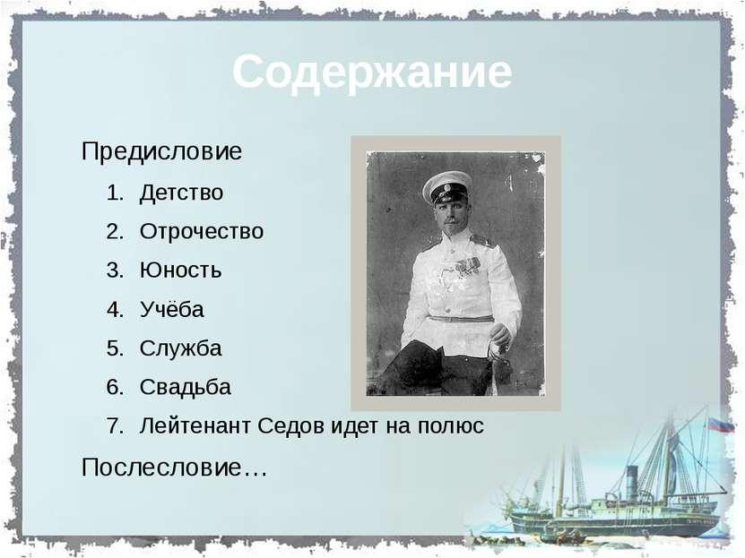 Детство Георгий Седов родился 23 апреля (5 мая) 1977 года в семье азовского р...