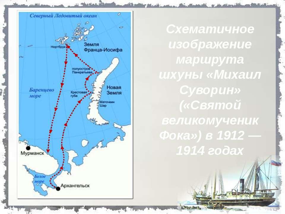 Георгий Седов на борту шхуны «Михаил Суворин» («Св. Фока»)