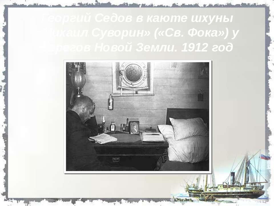 Последняя фотография Седова. 1914 год