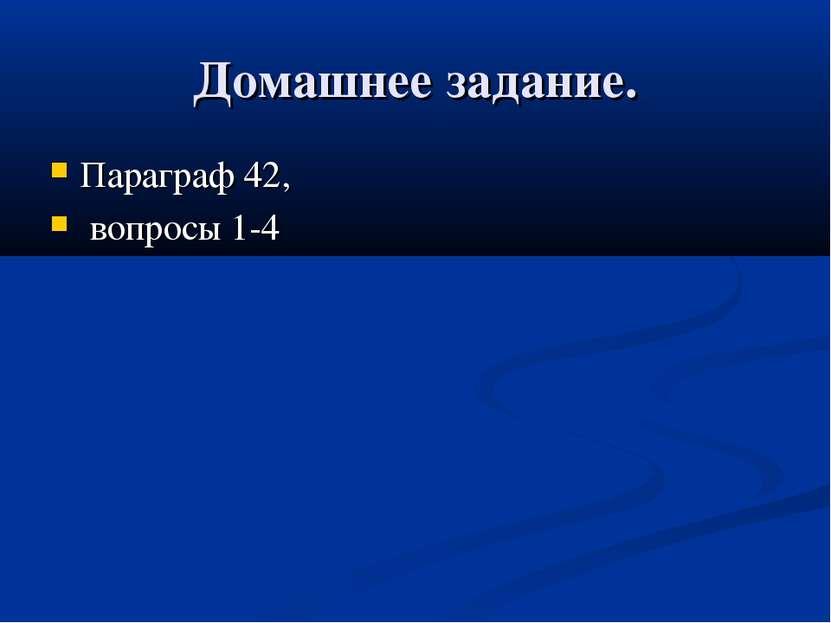 Домашнее задание. Параграф 42, вопросы 1-4