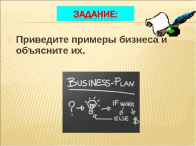 Приведите примеры бизнеса и объясните их.