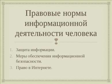 Правовые нормы информационной деятельности человека Защита информации. Меры о...