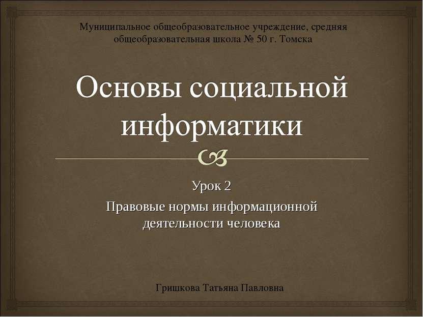 Урок 2 Правовые нормы информационной деятельности человека Муниципальное обще...