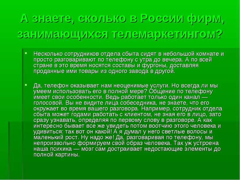 А знаете, сколько в России фирм, занимающихся телемаркетингом? Несколько сотр...