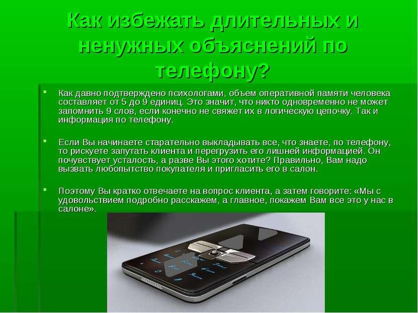 Как избежать длительных и ненужных объяснений по телефону? Как давно подтверж...