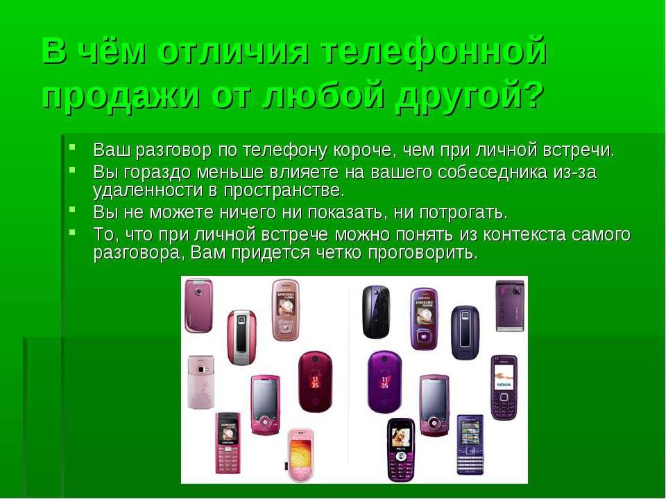 В чём отличия телефонной продажи от любой другой? Ваш разговор по телефону ко...