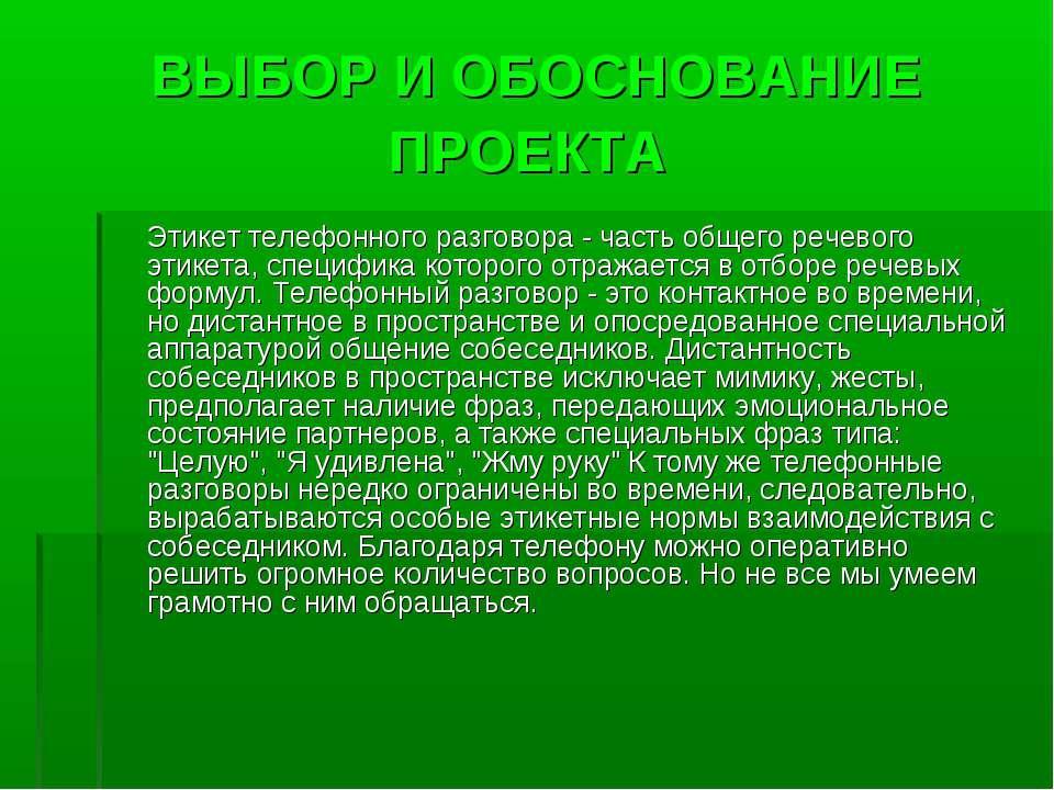 ВЫБОР И ОБОСНОВАНИЕ ПРОЕКТА Этикет телефонного разговора - часть общего речев...