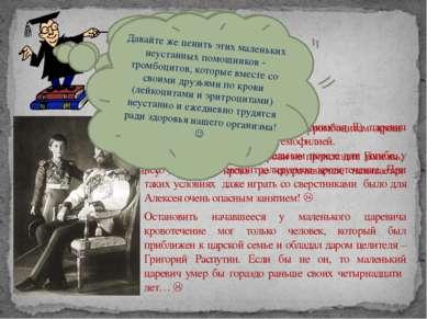 Сын последнего русского царя (Николая II) царевич Алексей с рождения страдал ...