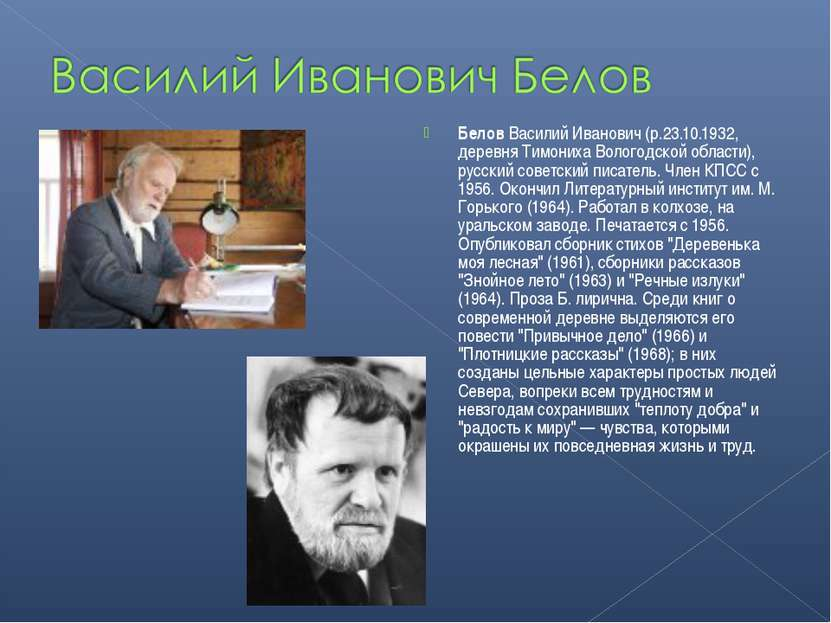 Белов Василий Иванович (р.23.10.1932, деревня Тимониха Вологодской области), ...