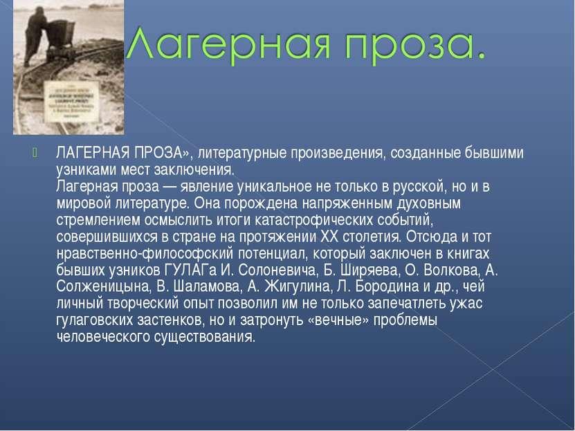 ЛАГЕРНАЯ ПРОЗА», литературные произведения, созданные бывшими узниками мест з...