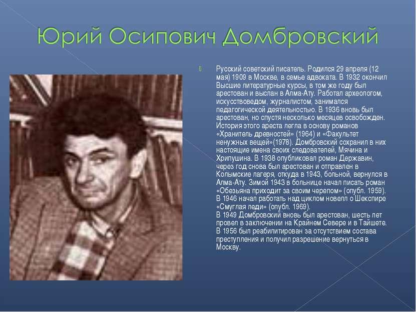 Русский советский писатель. Родился 29 апреля (12 мая) 1909 в Москве, в семье...