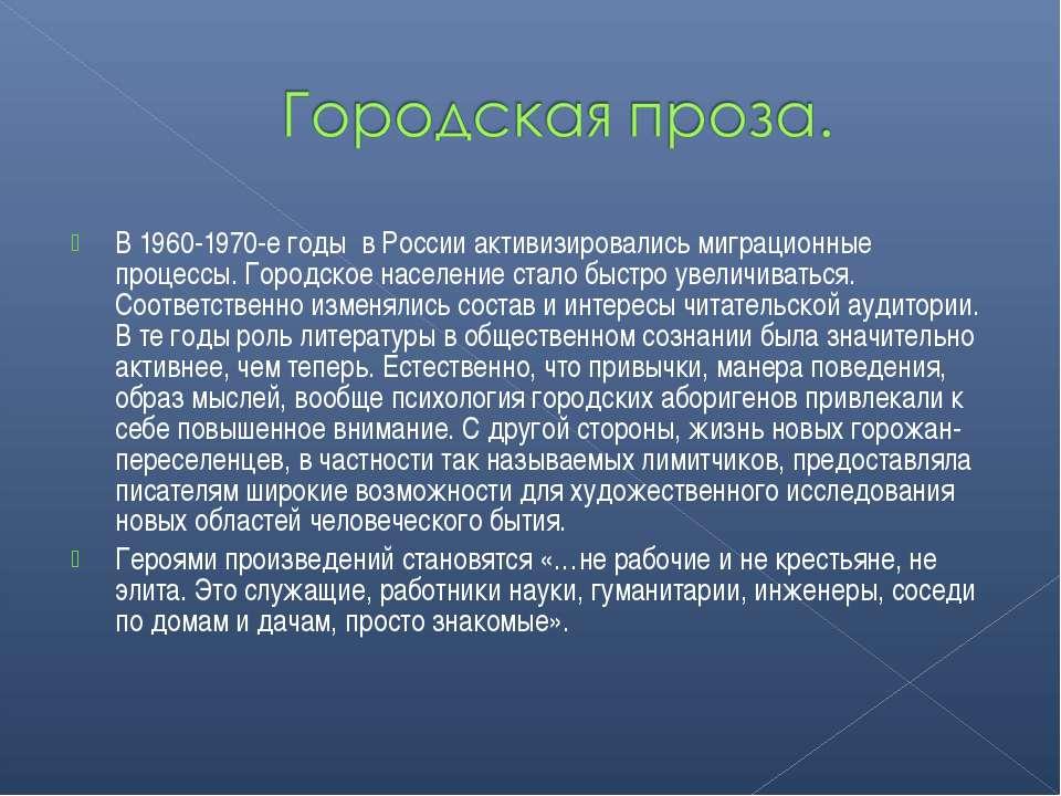 В 1960-1970-е годы в России активизировались миграционные процессы. Городское...
