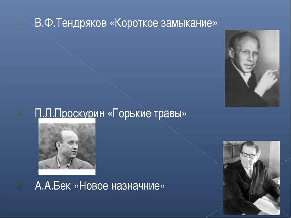 В.Ф.Тендряков «Короткое замыкание» П.Л.Проскурин «Горькие травы» А.А.Бек «Нов...
