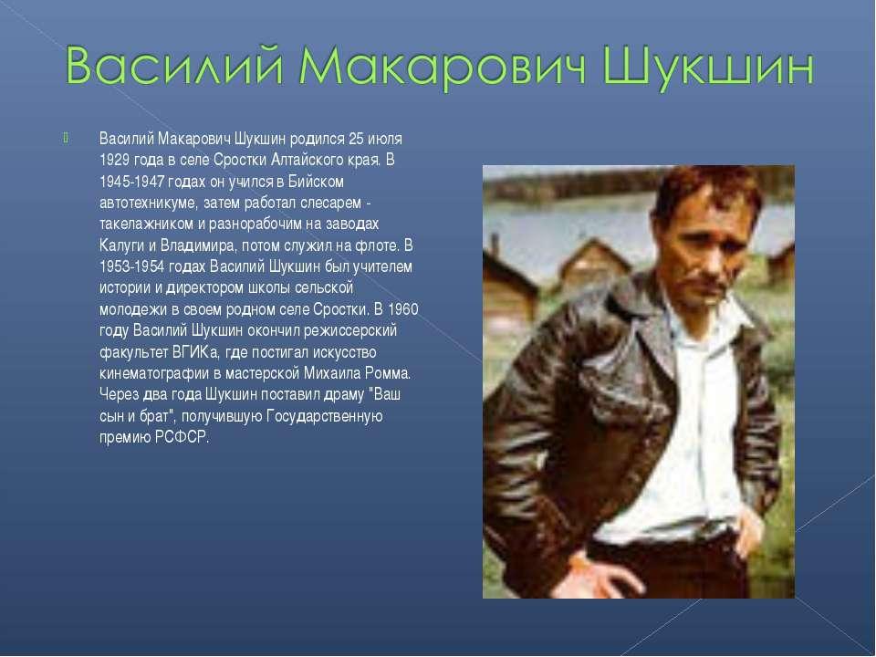 Василий Макарович Шукшин родился 25 июля 1929 года в селе Сростки Алтайского ...