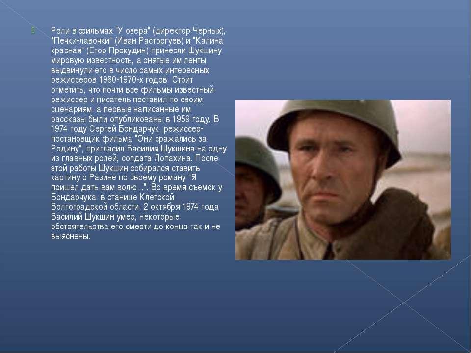 """Роли в фильмах """"У озера"""" (директор Черных), """"Печки-лавочки"""" (Иван Расторгуев)..."""